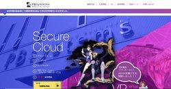 ピー・ビーシステムズはセキュアクラウドシステム事業を主軸とする企業。