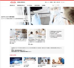 武田薬品工業は、大手の医薬品メーカー。売上高は国内製薬会社の中でトップを誇る。