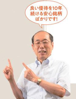 株主優待名人・桐谷さん