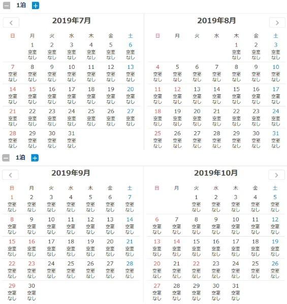宿泊予約サイト「一休.com」で検索した「箱根吟遊」の空室状況