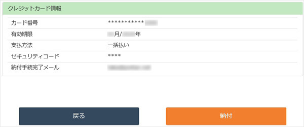 「e-Tax(WEB版)」でクレジットカード番号や有効期限を入力