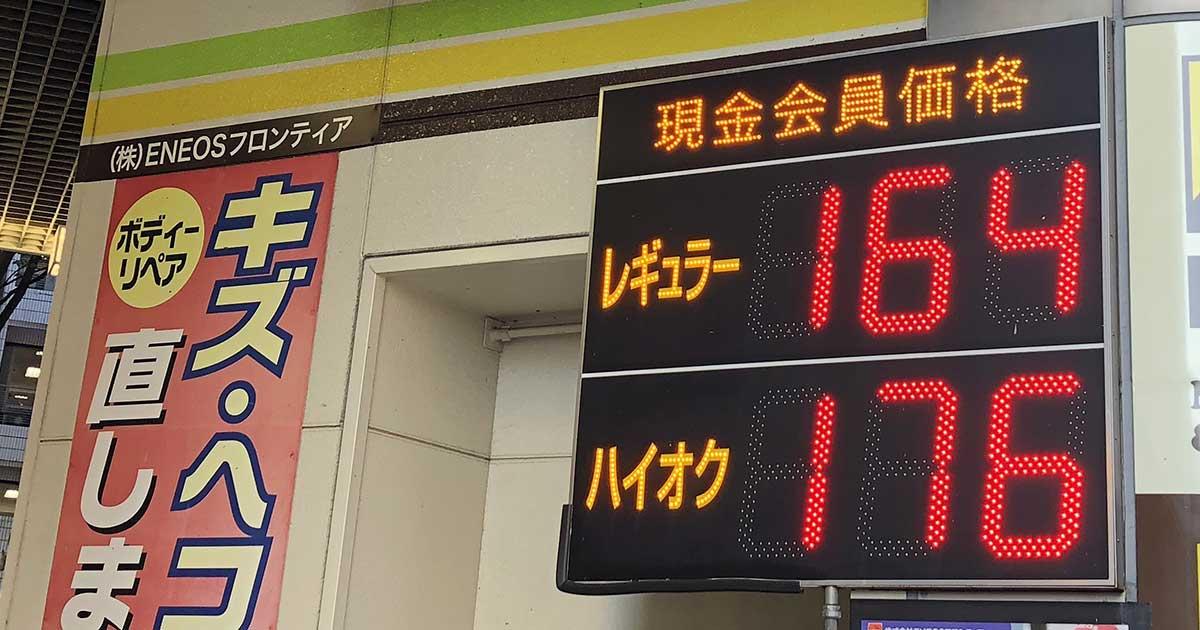 ガソリンの値上がりに日本国内の需給がほぼ影響しない理由