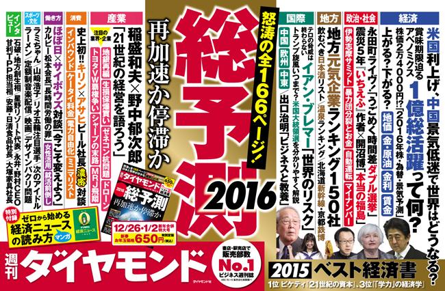 """2016年は再加速か停滞か <br />""""息切れ""""する世界と日本の経済"""