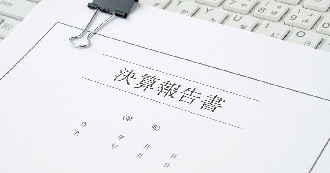 「ライバル会社の決算書を見たい!」3つの入手方法を公開