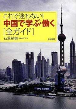 中国人と仲良く働ける日本人の「3つの条件」
