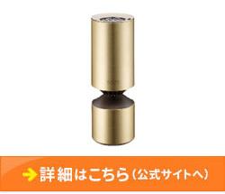 「大阪府熊取町」の「カドー空気清浄機 cado MP-C20U」