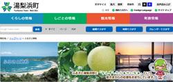 「鳥取県湯梨浜町」のふるさと納税