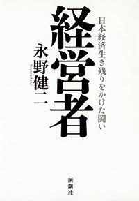 経営者 日本経済生き残りをかけた闘い