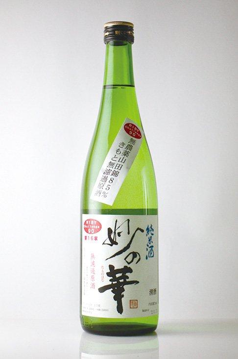無農薬山田錦85%。酒は蔵で購入可