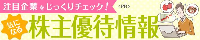 株主優待IRレポート[PR]