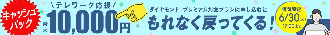 有料会員新規入会でキャッシュバックキャンペーン実施中!