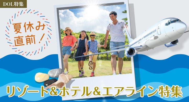 夏休み直前!リゾート&ホテル&エアライン特集