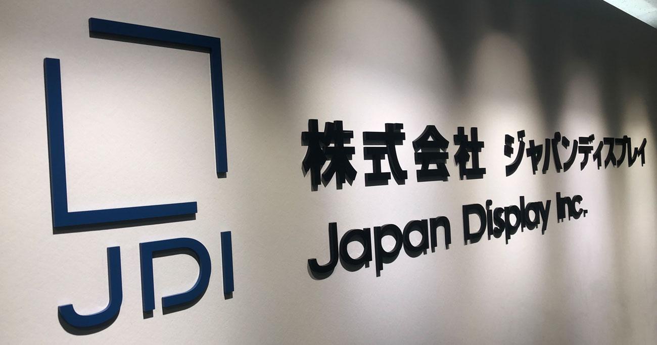 JDIに官民ファンド追加支援の舞台裏、「物言う株主」エフィッシモが圧力