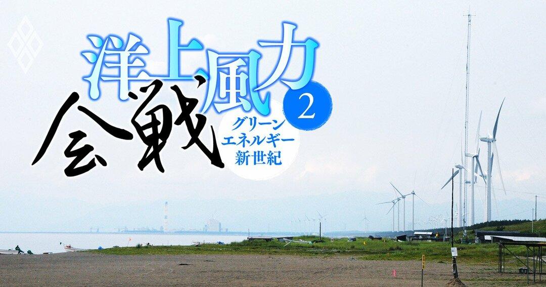 洋上風力会戦#2