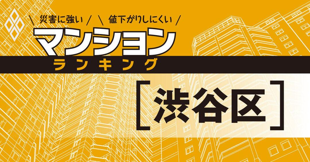 災害に強いマンションランキング#渋谷区