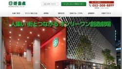 御園座は、愛知県名古屋市の老舗劇場「御園座」を経営する企業。