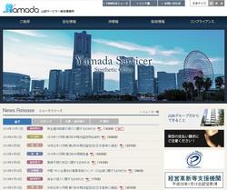 山田債権回収管理総合事務所は、債権回収事業や派遣事業を手掛ける企業。