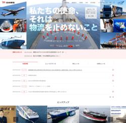 日本郵船は、海・陸・空にまたがるグローバルな総合物流企業。