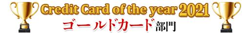[クレジットカード・オブ・ザ・イヤー 2021]ゴールドカード部門
