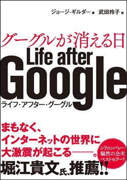 『グーグルが消える日 Life after Google』書影
