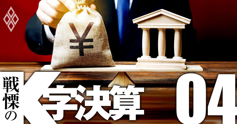 コロナ下で貸せる銀行、貸せない銀行ランキング!貸せる2位秋田銀、貸せない2位東邦銀、1位は?
