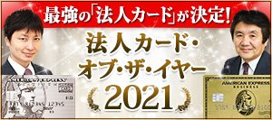 【法人カード・オブ・ザ・イヤー2021】 クレジットカードの専門家が選んだ 2021年おすすめ「法人カード」を発表!