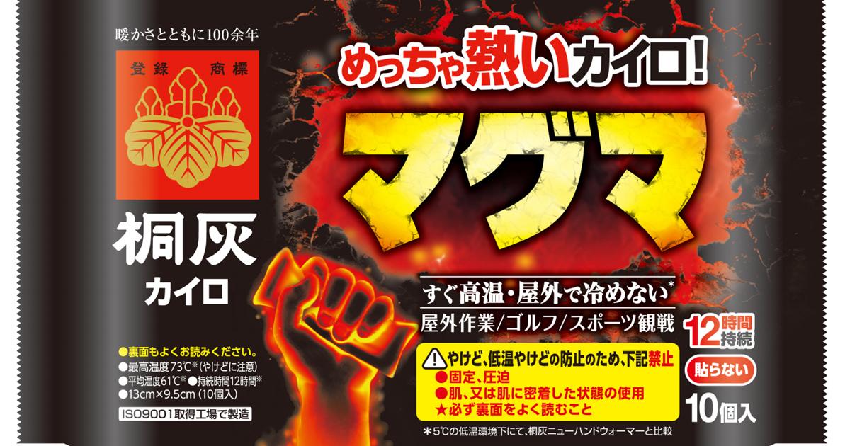 「めっちゃ熱いカイロ」大阪から東日本へ、冬に向け殴り込み