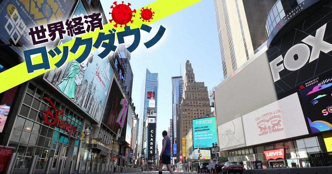 米ニューヨークのタイムズスクエア
