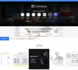 ソフトバンクは、ソフトバンクグループに属する通信事業者。