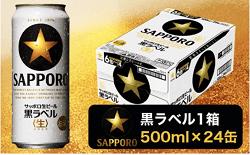 「焼津市」の「黒ラベル500ml×24本【焼津サッポロビール】」