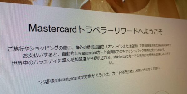 Mastercardトラベラーリワード