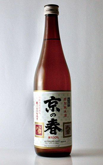 「京の春 生酛特別純米酒」