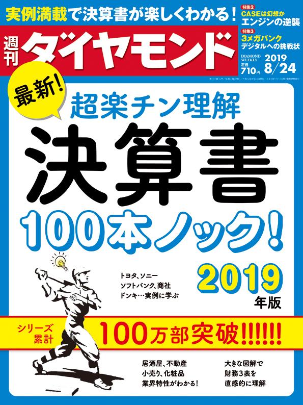 週刊ダイヤモンド 2019年8月24日号