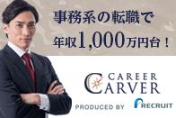 事務系の非公開求人が多数! 年収1000万円台を狙うあなたのための転職[PR]