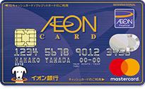年会費無料で選ぶ!お得なクレジットカードおすすめランキング!イオンカードセレクトカード詳細はこちら
