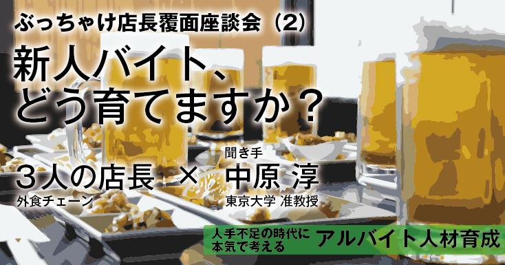 ぶっちゃけ店長覆面座談会(2)<br />新人バイト、どう育てますか?