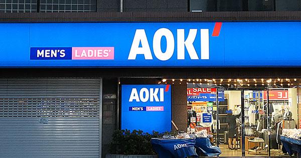 紳士服大手の青山商事、AOKIホールディングス