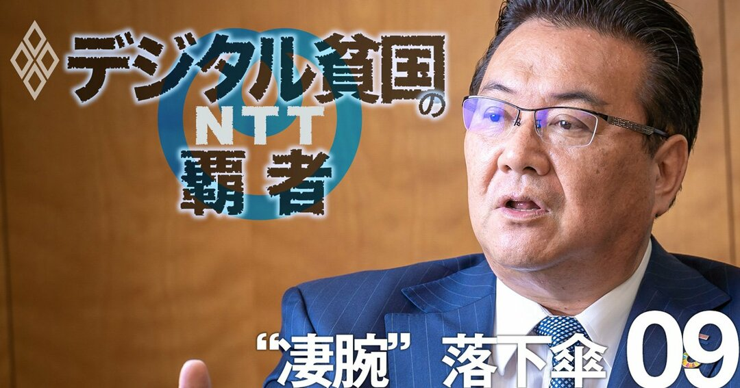 NTT帝国の逆襲#9
