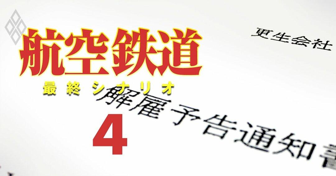 航空・鉄道 最終シナリオ#4