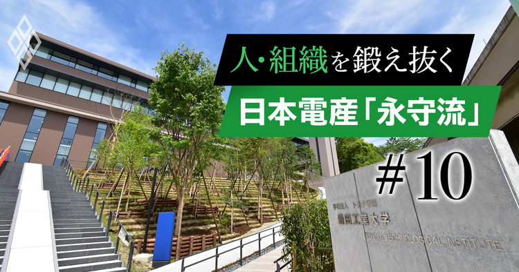 人・組織を鍛え抜く日本電産「永守流」#10