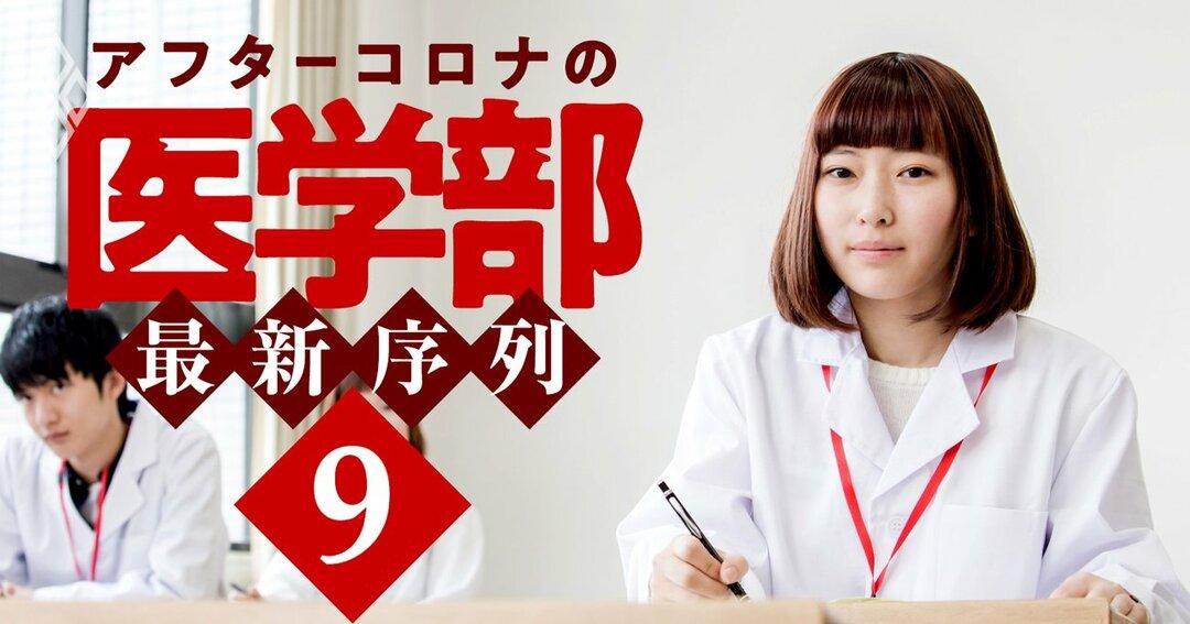 アフターコロナの医学部・最新序列#9