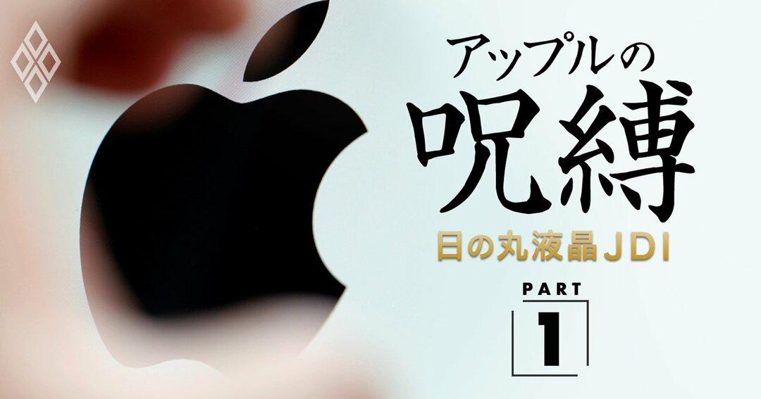アップルの呪縛 日の丸液晶JDI_PART1_JDI主力工場を宿敵シャープが買収へ