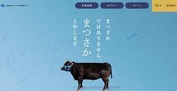 「三重県松阪市」のふるさと納税サイト