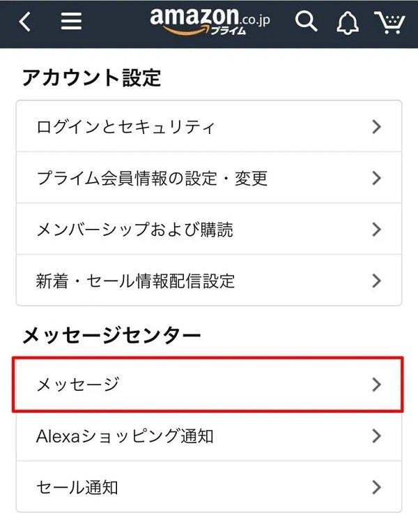 Amazonのアプリにあるメッセージセンター