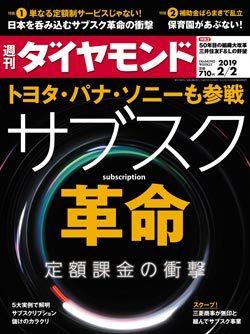 週刊ダイヤモンド2月2日号表紙