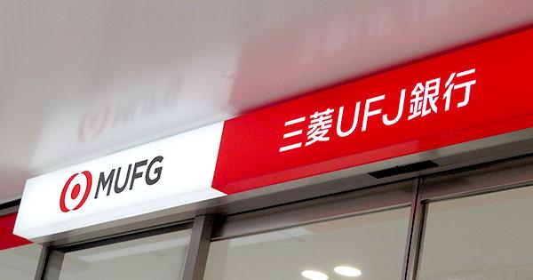 三菱UFJ銀行が仮想通貨MUFGコインの発行を計画