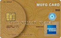 還元率が大幅に上昇するお得なおすすめクレジットカード!MUGFカード ゴールド・アメリカン・エキスプレス・カード
