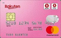 楽天PINKカード公式サイトはこちら