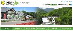 「北海道中札内村」のふるさと納税サイト