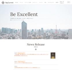ベイカレント・コンサルティングは、日本発の総合コンサルティングファーム。